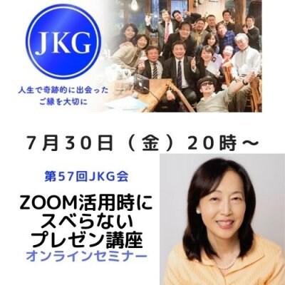 アナウンサー・ビジネスマナー講師 五十嵐由美子による【オンラインであなたらしさが伝わる、スベらないプレゼン講座】