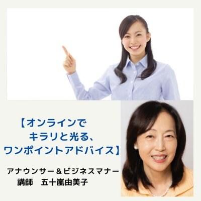 初回限定【オンラインでキラリと光るワンポイントアドバイス】30分 アナウンサー・ビジネスマナー講師 五十嵐由美子