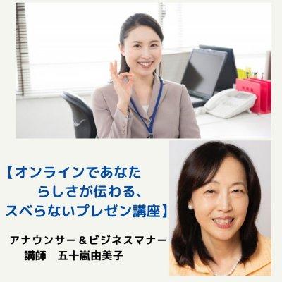 【オンラインでもあなたらしさが伝わる、スベらないプレゼン講座】アナウンサー・ビジネスマナー講師 五十嵐由美子
