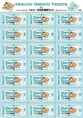 【曙の宅配弁当】ヘルシー弁当引換券セット 21枚つづりのイメージその1