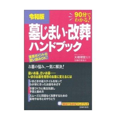 [令和版]墓じまい・改装ハンドブック|単行本|監修:大橋理宏