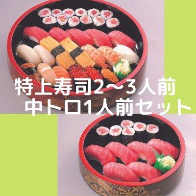 特上寿司2〜3人前+中トロ1人前セット