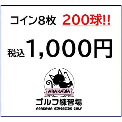【8/11まで】メルマガ会員限定!! 200球1,000円券(カード払不可/現地現金払い)