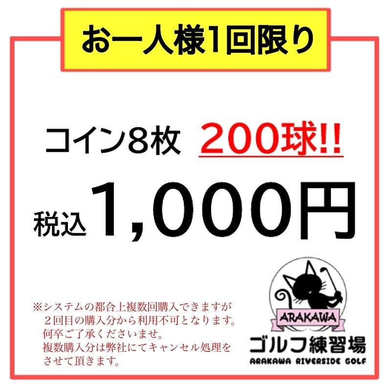 【9/22まで】メルマガ会員限定!! 200球1,000円券(カード払不可/現地現金払い)のイメージその1