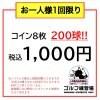 【9/22まで】メルマガ会員限定!! 200球1,000円券(カード払不可/現地現金払い)