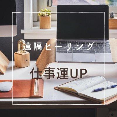 【仕事運UP】遠隔ヒーリング(期間限定価格)