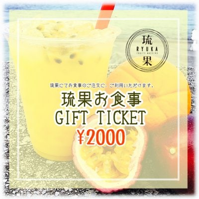 【GIFT TICKET】琉果お食事3000円WEBチケット