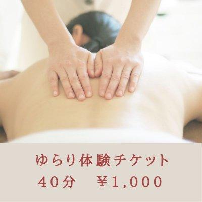ゆらり体験/毒素排出トリートメントチケット1,000円/初回限定