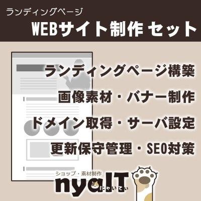 ランディングページWEBサイト制作 セット