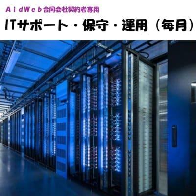 ITサポート・運用・保守(AidWeb専用)(年間契約)