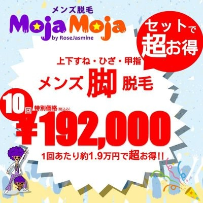 【WEBチケット限定】メンズ脚(上下すね・ひざ・甲指)脱毛 10回セット ※1回1.9万円