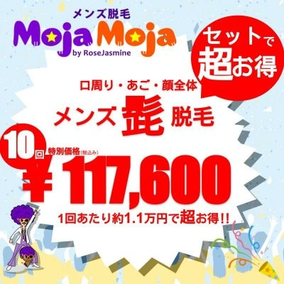 【WEBチケット限定】メンヒゲ脱毛(口周り・あご・顔全体)10回セット ※1回約1.1万円