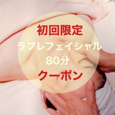 初回限定クーポン ラプレフェイシャル80分¥12,000→¥8,000