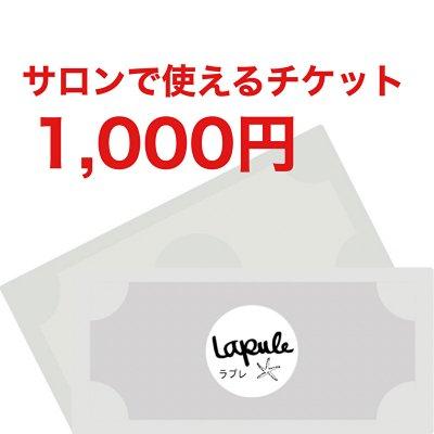 サロンで使えるチケット ¥1,000