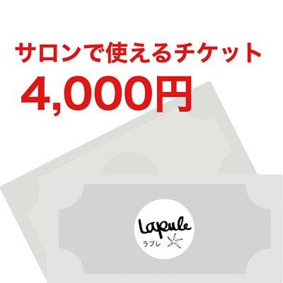 サロンで使えるチケット ¥4,000