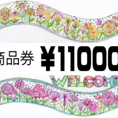 翼のスペシャル お買い物チケット(11000円税込)