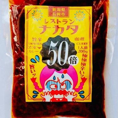 テイクアウト レストランナカタ【懐かしの味】冷凍ポークカレー 1人前200g辛さ50倍 のウェブチケット