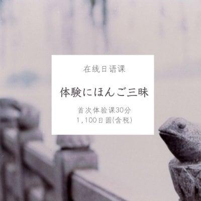 体験「にほんご三昧」オンライン日本語レッスン