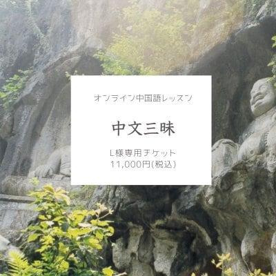 中文三昧L様専用チケット