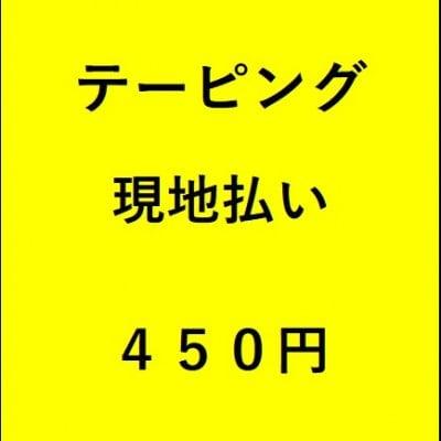 テーピング450