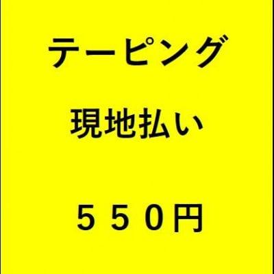テーピング550
