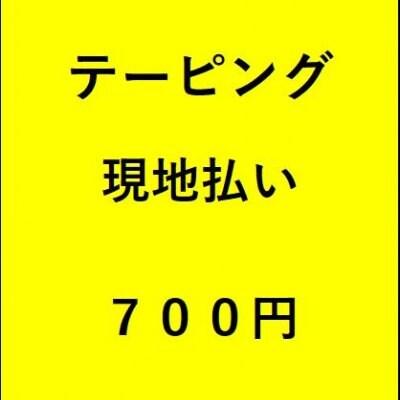 テーピング700