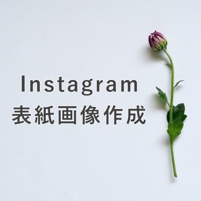 Instagram表紙画像作成