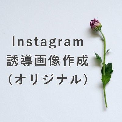 Instagram誘導画像作成(オリジナル)