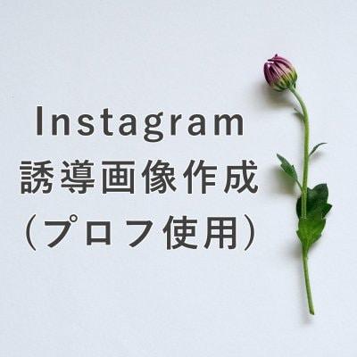 Instagram誘導画像作成(プロフ使用)