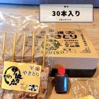 【30本パック】室蘭やきとり(伊勢広のタレ135g・洋辛子付き)豚串