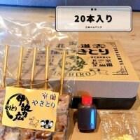 【20本パック】室蘭やきとり(伊勢広のタレ90g・洋辛子付き)豚串