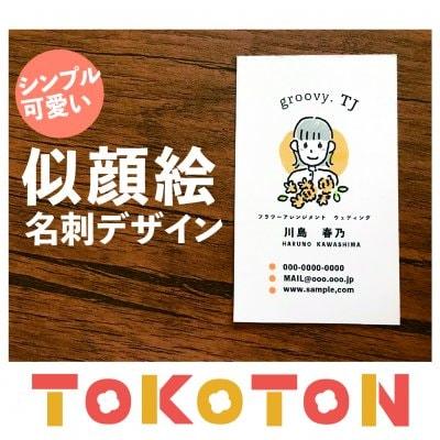 【シンプル可愛い♪】似顔絵名刺...TOKOTON