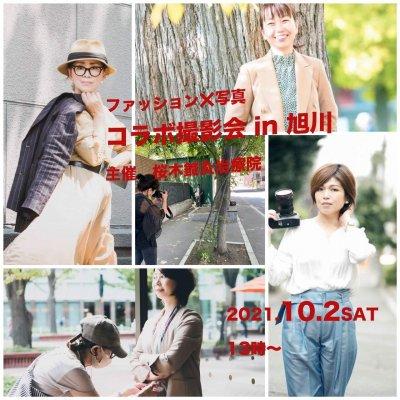 ファッション✖️写真 コラボ撮影会
