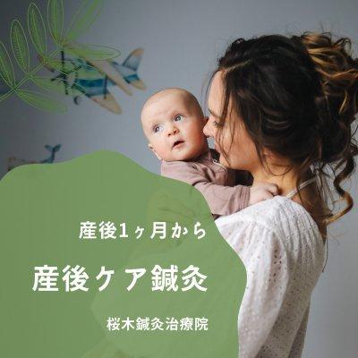 産後ケア鍼灸