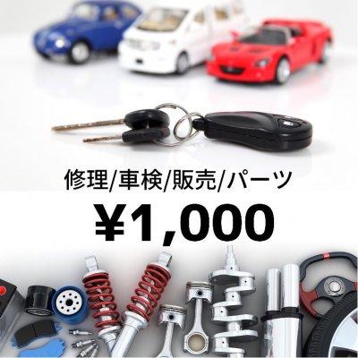 オートガレージフラップ¥1,000チケット