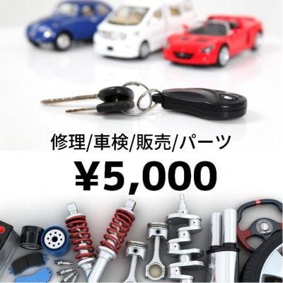 オートガレージフラップ¥5,000チケット
