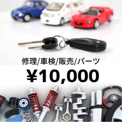 オートガレージフラップ¥10,000チケット