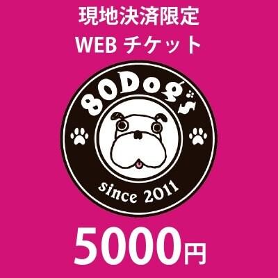 5,000円チケット【現地決済用】※支払い方法は、『現地払い』をご選択ください。