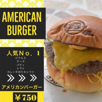 アメリカンバーガー