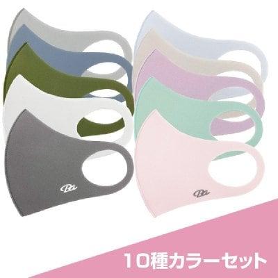 【送料無料!限定価格】10種カラーセット 洗える冷感マスク「ブレセア...