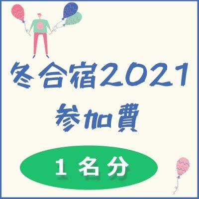 冬合宿2021参加費 1名分