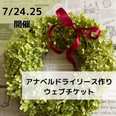 アナベルドライリース作りのワークショップ 【7/24.25開催】