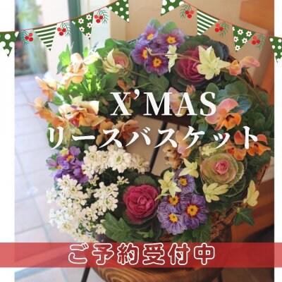 【予約販売】リースバスケット おまかせクリスマスアレンジ