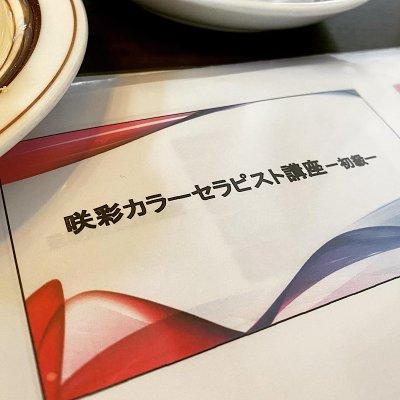 咲彩 カラーセラピスト講座