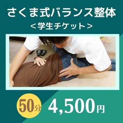 さくま式バランス整体 学生(50分)4,500円【現地払い専用】