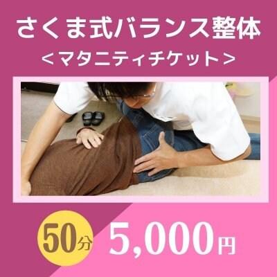 さくま式バランス整体 マタニティ(50分)5,000円【現地払い専用】