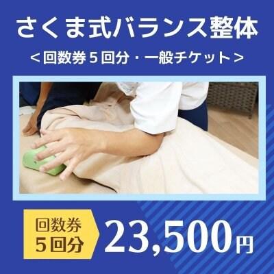 さくま式バランス整体(50分) 回数券5回分 23,500円【現地払い専用】