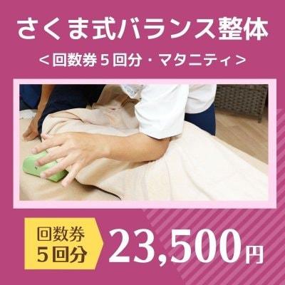 さくま式バランス整体 マタニティ(50分) 回数券5回分 23,500円【現地払い専用】