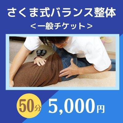 さくま式バランス整体(50分)5,000円【現地払い専用】