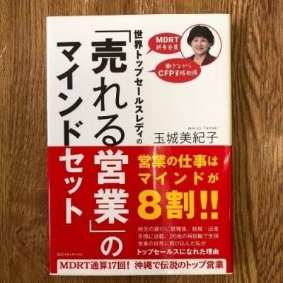 『売れる営業』のマインドセット/著者 玉城美紀子